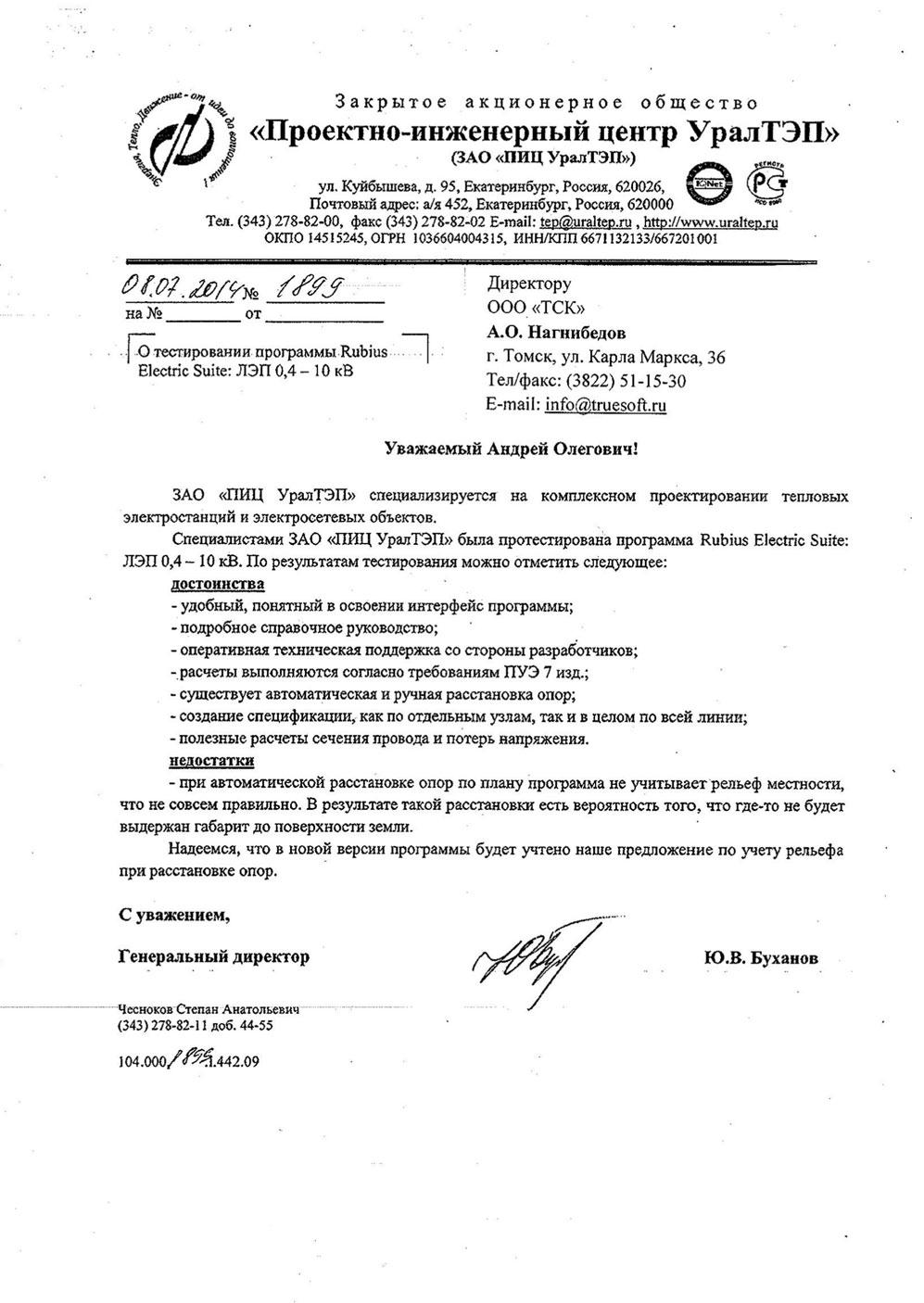 Отзыв о Rubius Electric Suite от ПИЦ УралТЭП
