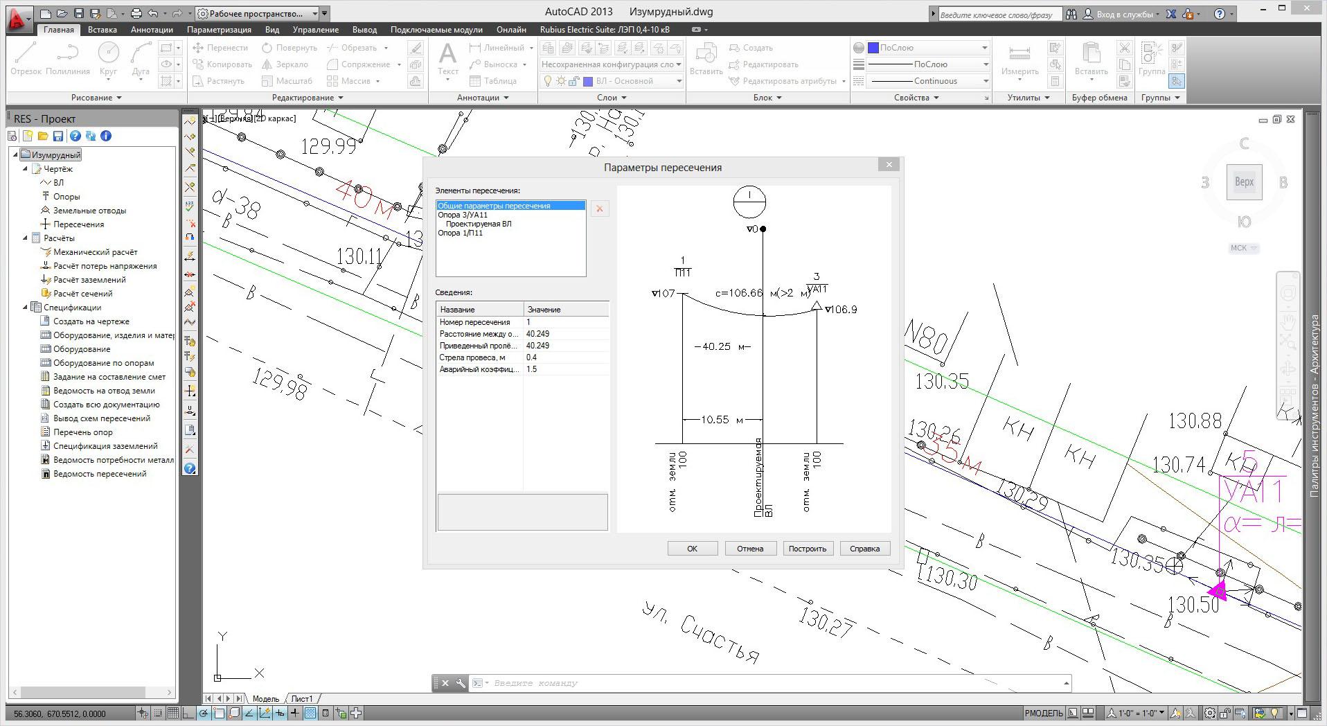 Расчёт и построение пересечений с инженерными сооружениями, водоёмами