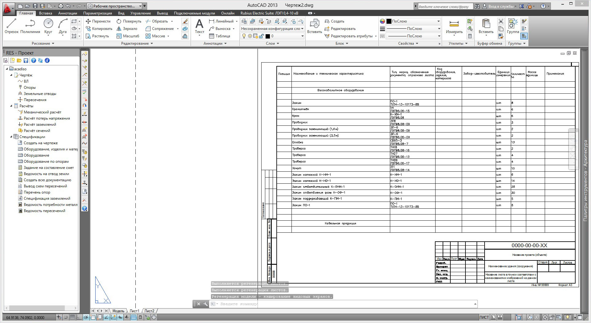 Заказная спецификация, ведомость опор, спецификация оборудования
