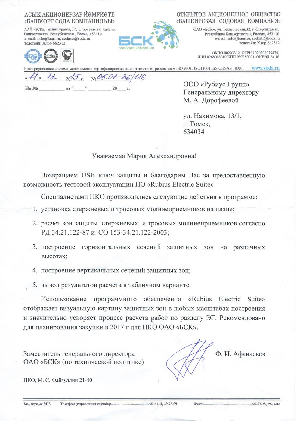 Отзыв о Rubius Electric Suite от Башкирской содовой компании
