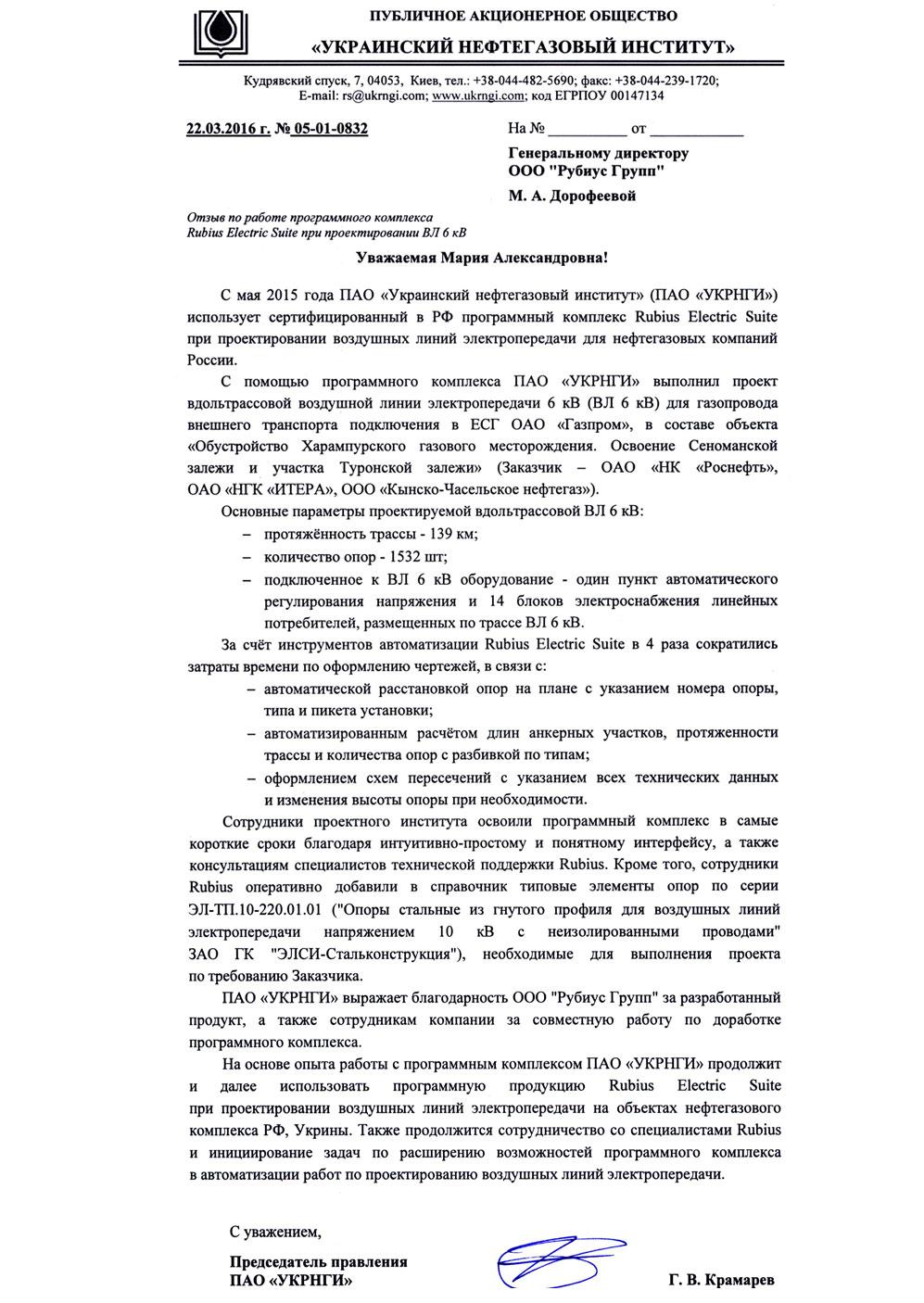 Отзыв о Rubius Electric Suite от Украинского нефтегазового института