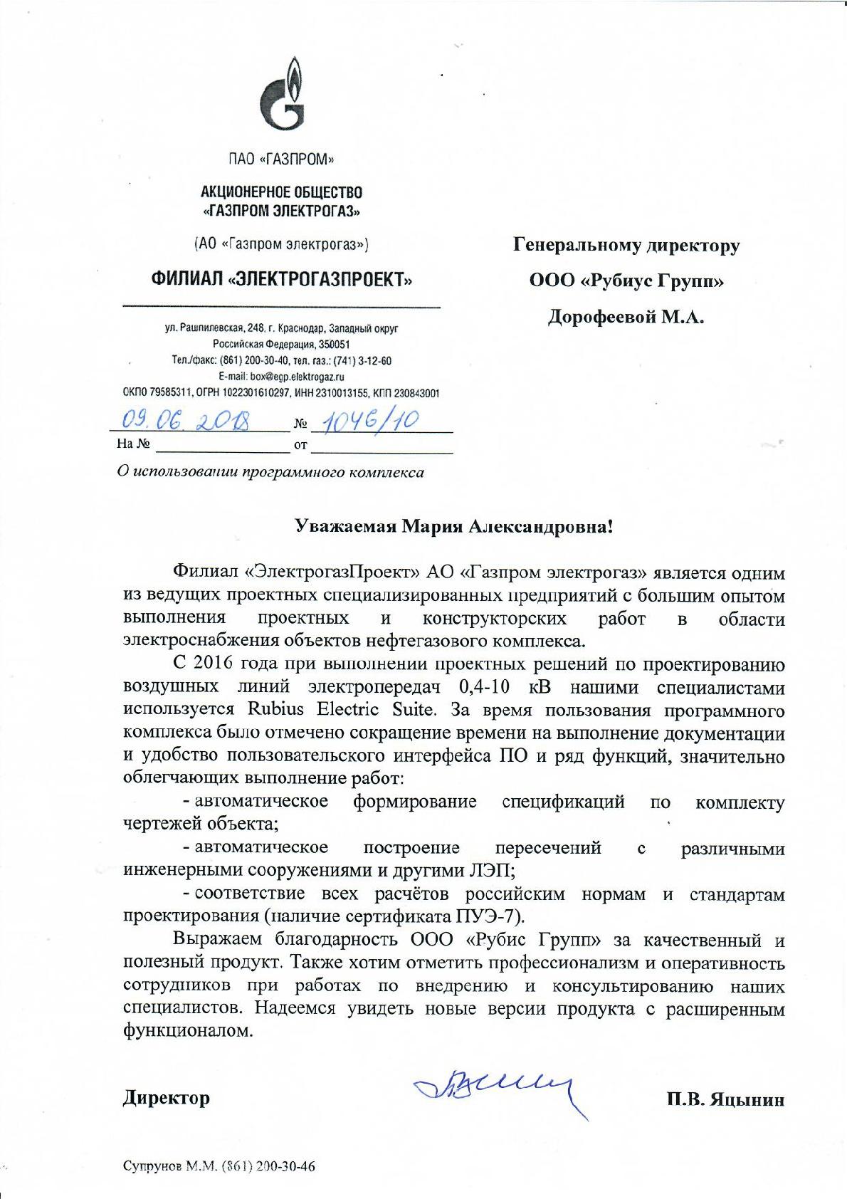 """Отзыв о Rubius Electric Suite от АО """"Газпром электрогаз"""""""
